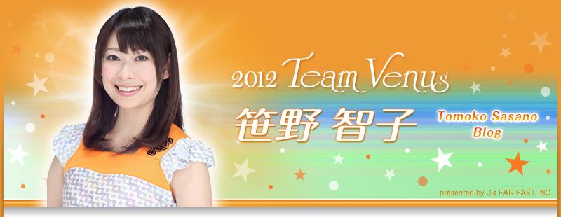 2012 team venus 笹野智子 ブログ